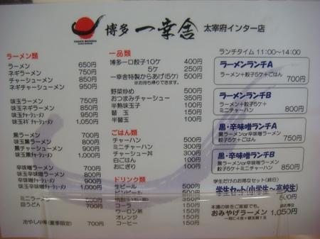 一幸舎太宰府インター店メニュー.jpg