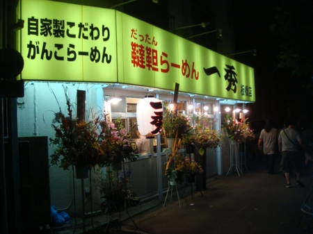 一秀板橋店.jpg