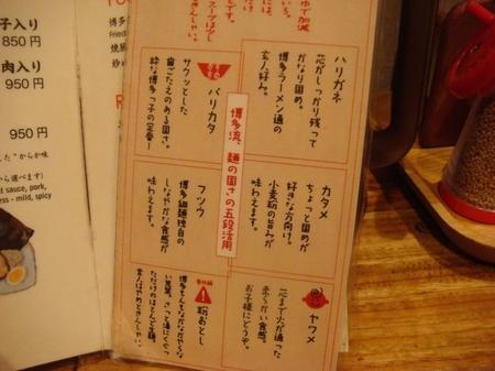 一風堂五反田店麺のかたさ.jpg