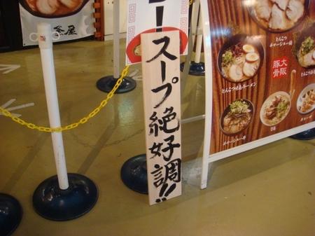 羽釜屋スープ絶好調.jpg