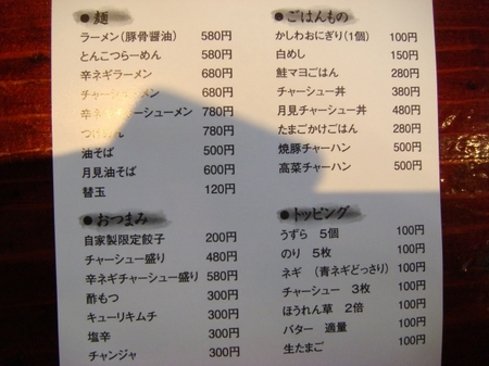 海豚家メニュー.jpg