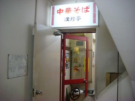 漢珍亭入り口.jpg