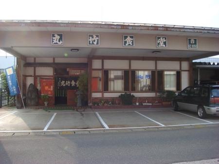 丸竹食堂.jpg