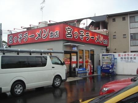 宮っ子ラーメン本店.jpg
