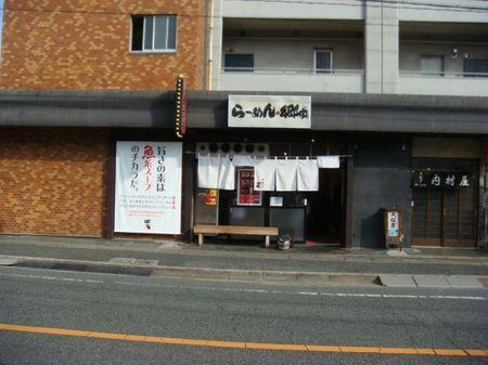 郷家寺塚本店.jpg