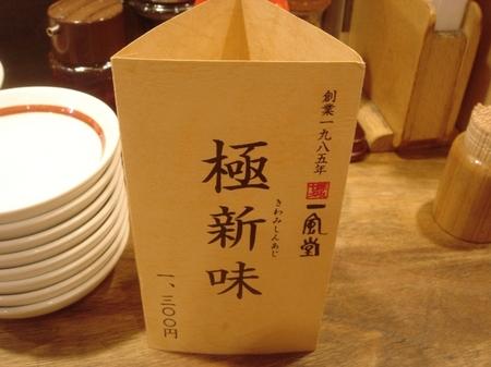 極新味1300円.jpg