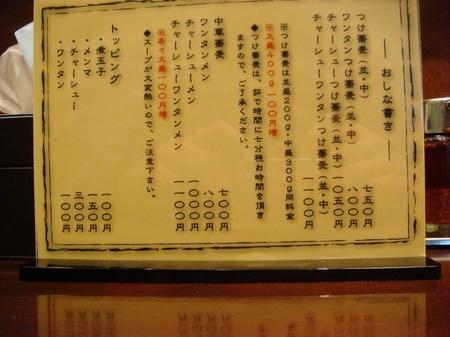 金魚メニュー.jpg