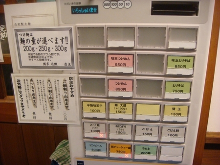 元勲券売機.jpg
