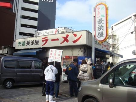 元祖長浜屋支店.jpg