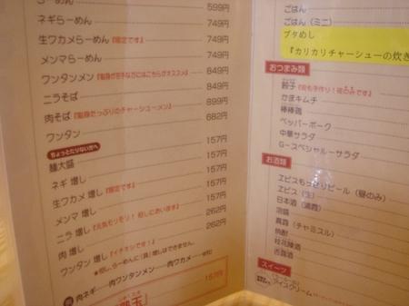 五福星メニュー.jpg