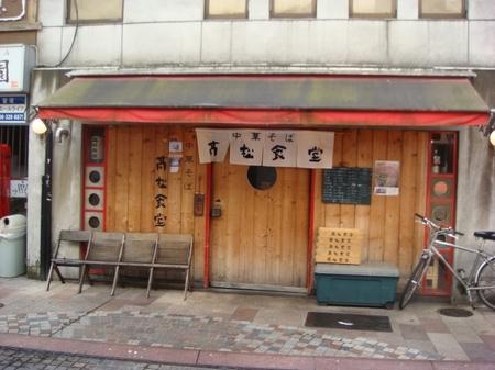 高松食堂.jpg