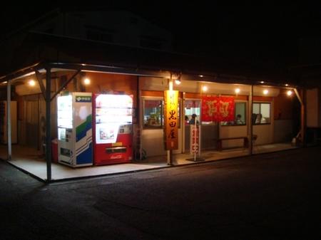 黒田屋.jpg