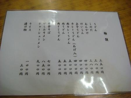 山為食堂メニュー.jpg
