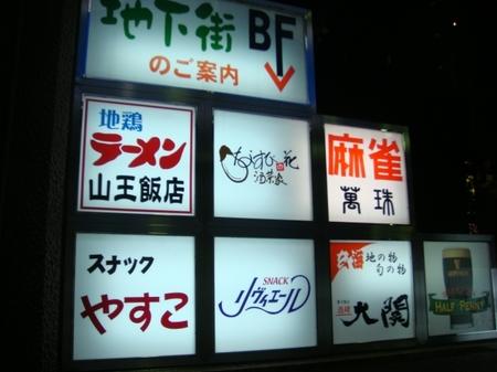 山王飯店看板.jpg