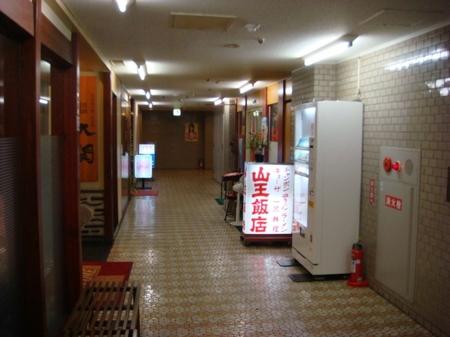山王飯店店の前.jpg