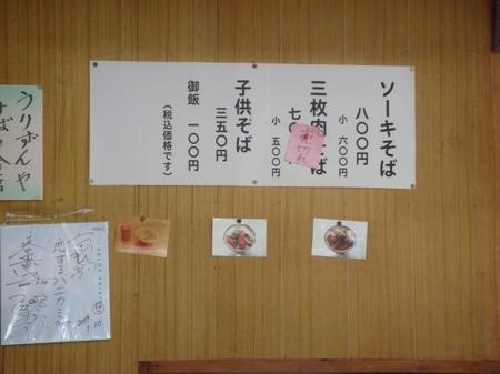 山原そばメニュー.jpg