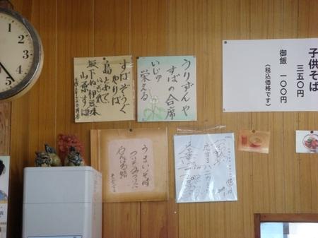 山原そば色紙.jpg