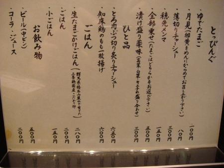 山頭火専らつけ麺メニュー2.jpg