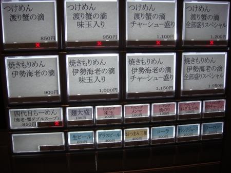 四代目けいすけ券売機.jpg