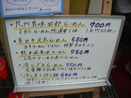 四郎メニュー.jpg