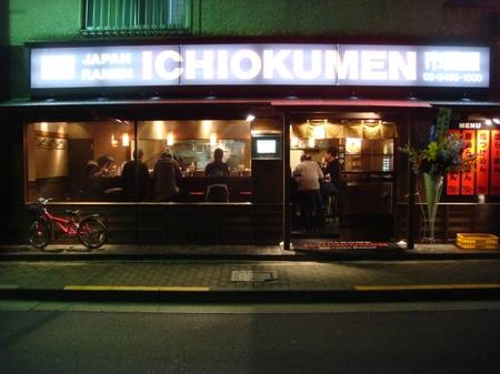 市屋麺.jpg