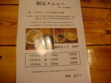 志どうつけ麺説明.jpg