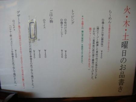 雫メニュー火木土.jpg