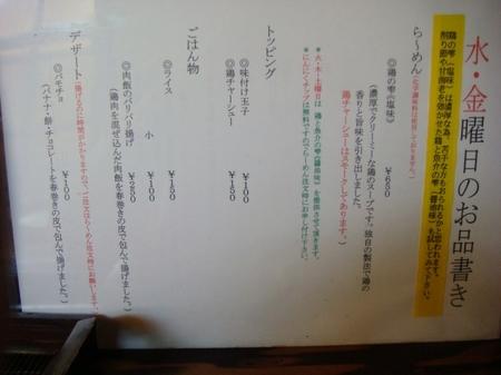 雫メニュー水金.jpg