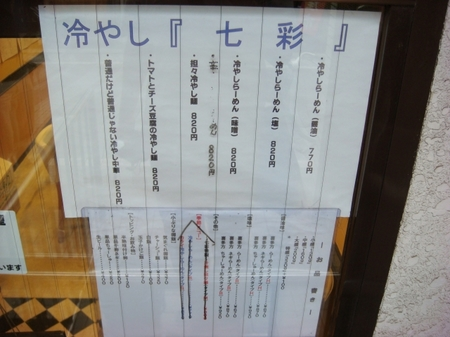 七彩メニュー.jpg