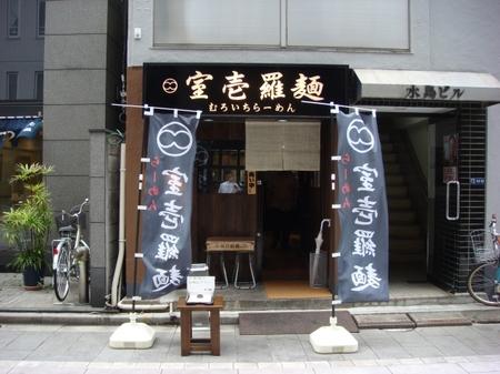 室壱羅麺.jpg
