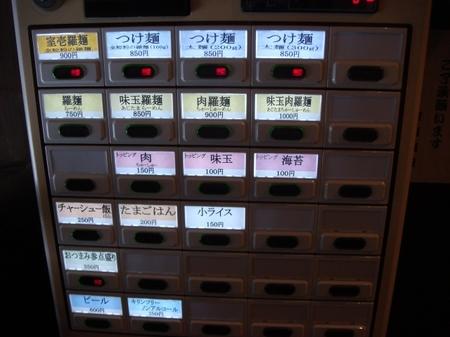 室壱羅麺券売機.jpg
