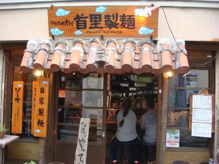 首里製麺.jpg