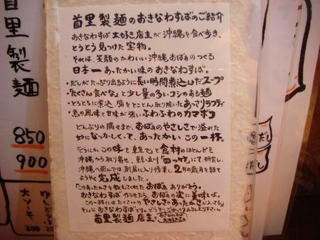 首里製麺紹介.jpg