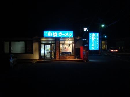 小浜ラーメンおおい町店.jpg