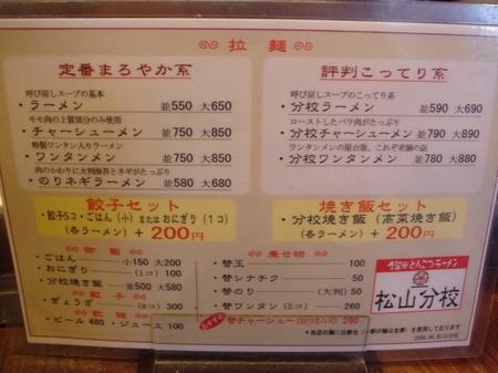 松山分校メニュー.jpg