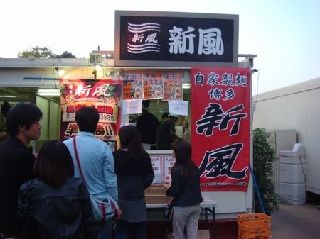 新風つけ麺博店舗.jpg