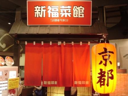新福菜館.jpg