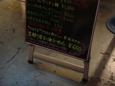生絞り白マー油ラーメン告知.jpg