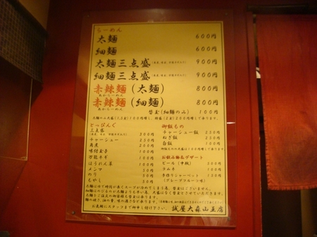 誠屋大森山王店メニュー.jpg