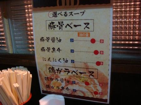 青山選べるスープ.jpg