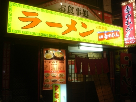 赤のれん住吉店.jpg
