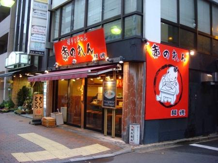 赤のれん麺徳.jpg