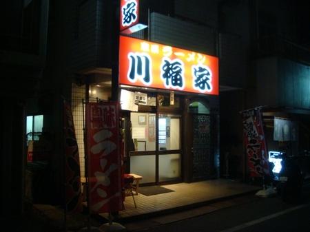 川福家.jpg