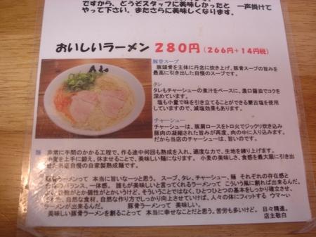 膳の秘訣2.jpg