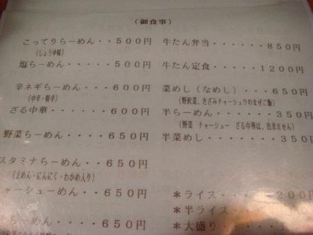 相馬メニュー.jpg