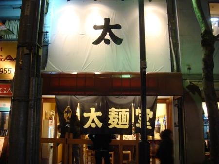 太麺堂.jpg
