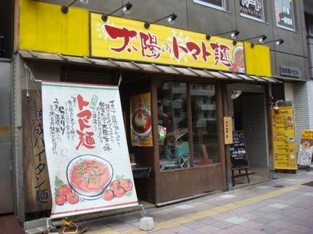 太陽のトマト麺錦糸町本店.jpg
