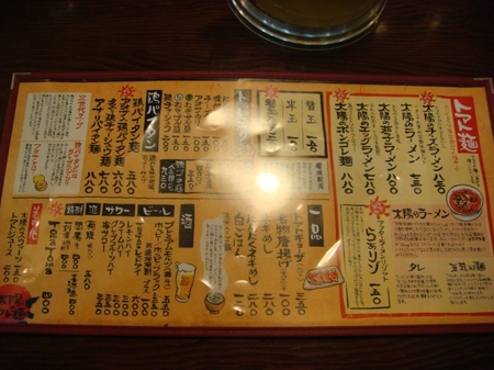 太陽のトマト麺錦糸町本店メニュー.jpg