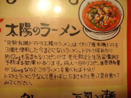 太陽のトマト麺錦糸町本店太陽のラーメン説明.jpg