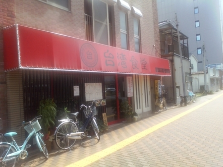 台湾食堂.jpg